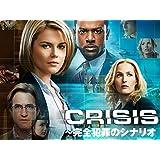 [DVD]CRISIS~完全犯罪のシナリオ (字幕版)