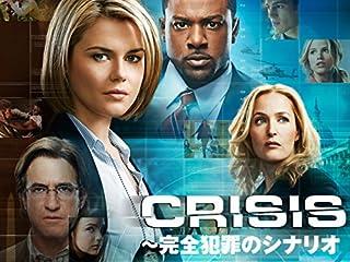 CRISIS 〜完全犯罪のシナリオ