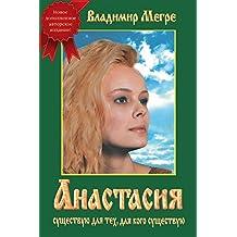 Том I: Анастасия (Russian Edition)