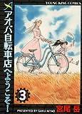 アオバ自転車店へようこそ! 3 (ヤングキングコミックス)