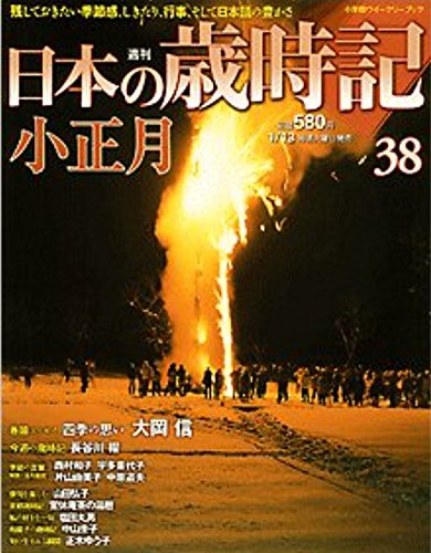 週刊 日本の歳時記 38  小正月 (小学館ウイークリーブック)