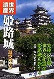 世界遺産 姫路城遊歩ガイド