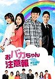 [DVD]おバカちゃん注意報 ~ ありったけの愛 ~ DVD BOX II