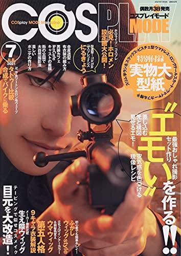 COSPLAY MODE 最新号 表紙画像