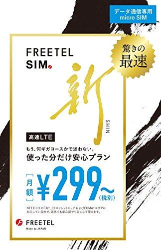 FREETEL SIM[LTE対応・データ通信専用・マイクロSIM](月額2...