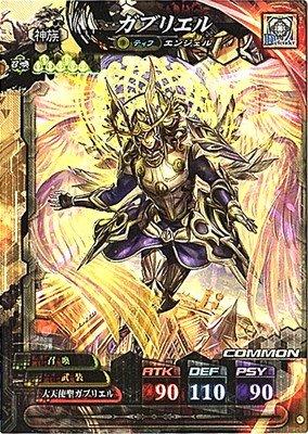 ロード オブ ヴァーミリオン/神族【LoV4.1】017 C ガブリエル