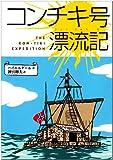 コンチキ号漂流記 (偕成社文庫 (3010))