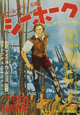 THE SEA Hawk Movie Poster Errol Flynn Rare Vintage -