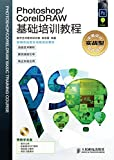 Photoshop/CorelDRAW基础培训教程 (Chinese Edition)