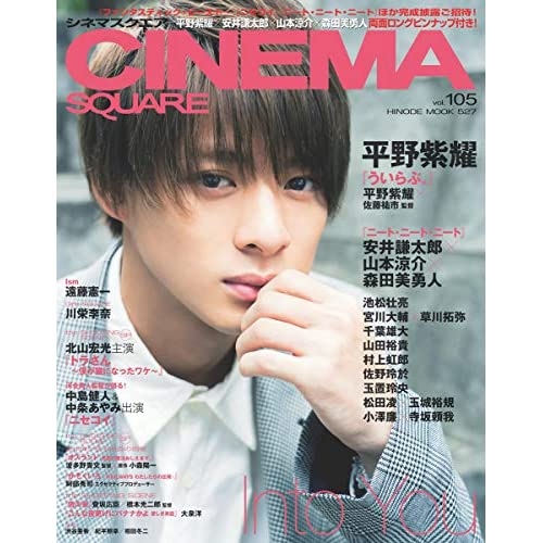 CINEMA SQUARE Vol.105 表紙画像