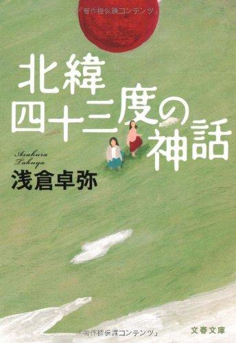 北緯四十三度の神話 (文春文庫)