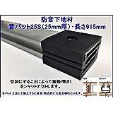 【音パット 25S(25S900)】防音材・防振材|軽量、断熱性、騒音・振動対策に優れた防音下地材 | 25mm厚・長さ915mm×12本