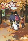エンペラーといっしょ 3 (ジャンプコミックス)