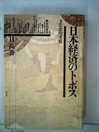 日本経済のトポス 文化史的考察