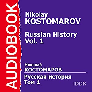 Russian History, Volume 1 [Russian Edition] Audiobook