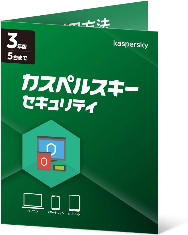 【Amazon.co.jp限定】カスペルスキー セキュリティ (最新版) | 3年 5台版 | カード版 | Windows/Mac/Android対応C