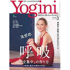 Yogini 最新号 サムネイル