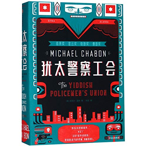 The Yiddish Policemen's Union (Chinese Edition)