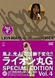 ライオン丸G vol.4 (特装版) [DVD]