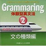 Grammaring 体験型英文法 2 文の種類編 CD
