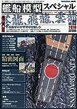 艦船模型スペシャル 2018年 09 月号 [雑誌]