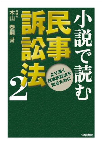 小説で読む民事訴訟法〈2〉より深く民事訴訟法を知るために