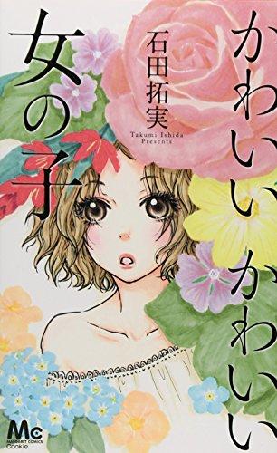 かわいい かわいい 女の子 (マーガレットコミックス)