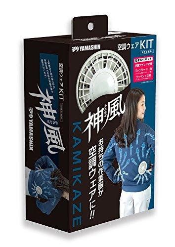 KW-KIT-1 空調ウェアキット【神風】 B01F1J2M1O