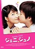 [DVD]ジェニ、ジュノ