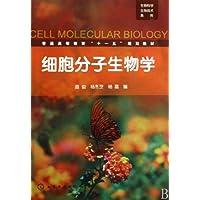 生物科学生物技术系列:细胞分子生物学