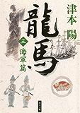 龍馬(三) 海軍篇 (角川文庫)