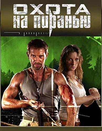 Eugene Track - Hunting Piranha/ Ohota Na Piranyu (Russian soundtrack only) by The Russia Channel, Central Partnership, REKUN-TV, by Vladimir Mashkov