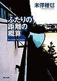ふたりの距離の概算 「古典部」シリーズ (角川文庫)