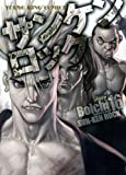 サンケンロック 16 (ヤングキングコミックス)