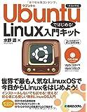 Ubuntuではじめる!Linux入門キット14.04対応