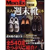 大人の週末靴読本 2012年Vol.1 小さい表紙画像