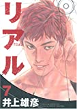 REAL Vol. 7 (In Japanese)
