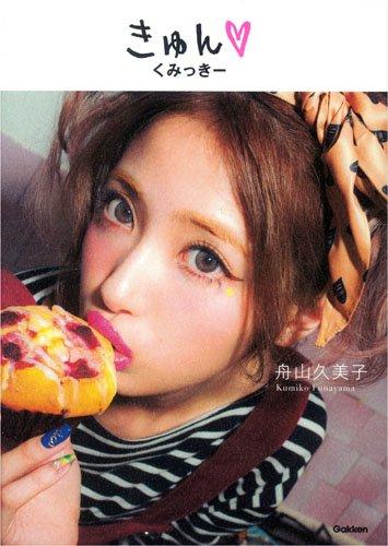 舟山久美子 最新号 表紙画像