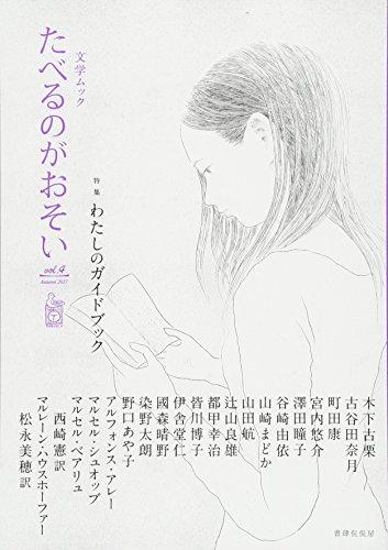 文学ムック たべるのがおそい vol.4