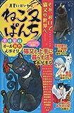 ねこ又ぱんち 真夏にヒンヤリ (にゃんCOMI廉価版コミック)
