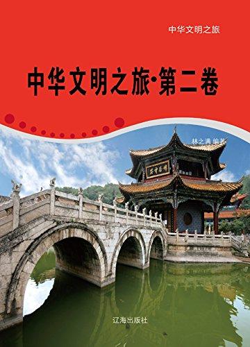 中华文明之旅·第二卷