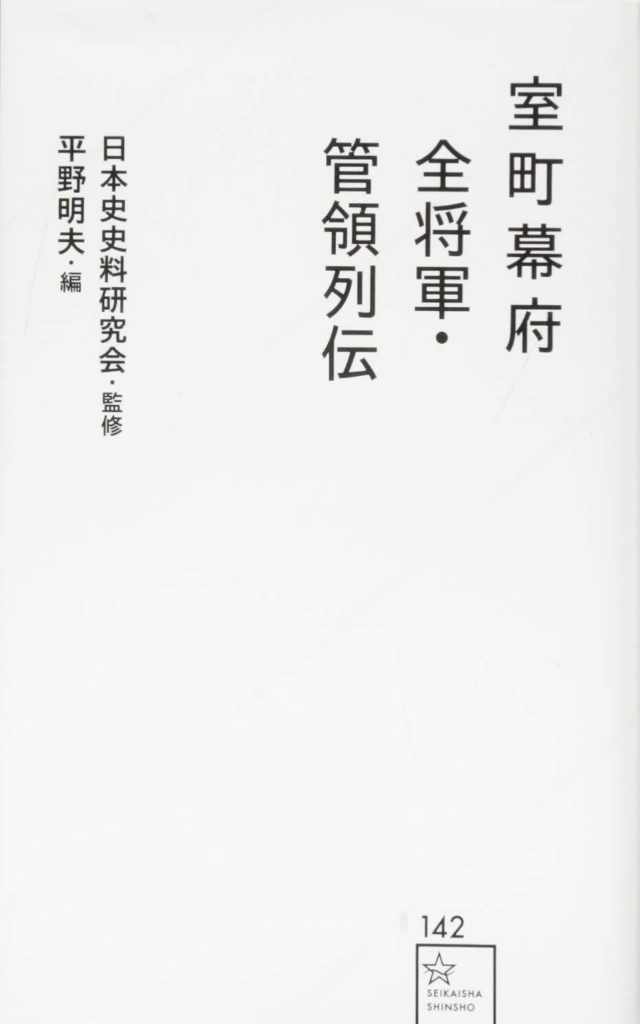 室町幕府全将軍・管領列伝 (星海社新書)   日本史史料研究会, 平野 ...