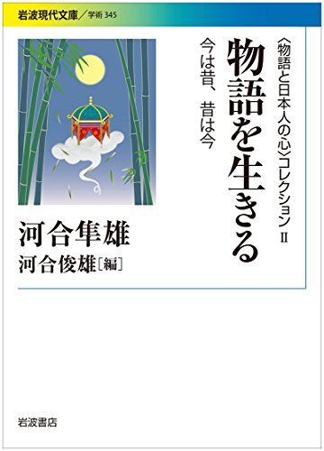 物語を生きる――今は昔、昔は今〈〈物語と日本人の心〉コレクションII〉 (岩波現代文庫)