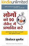 Logon ko 90 Second Mein Prabhavit Karen (Hindi Edition)
