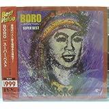 スーパー・ベスト [CD] BORO