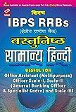 Kiran's IBPS RRBs Vastunisth Samanya Hindi - 1775