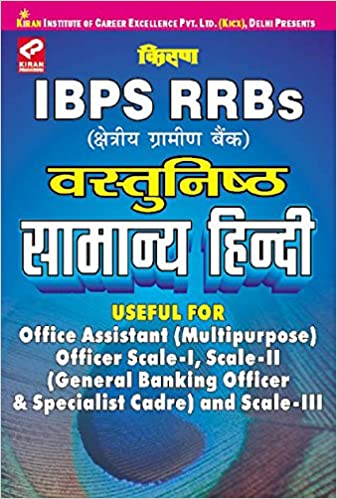 Grameen Bank Office Assistants (Multipurpose) (CWE) Guide