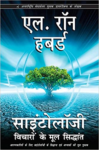 Amazonin Buy Scientology The Fundamentals Of Thought Hindi Book