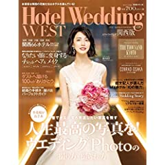 Hotel Wedding WEST 表紙画像