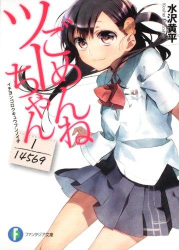 ごめんねツーちゃん  ‐1/14569‐ (富士見ファンタジア文庫)